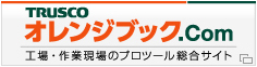 オレンジブック.com